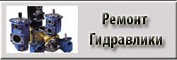 2.Ремонт гидравлических установок