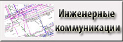 3.Подземные инженерные коммуникации