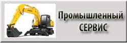 4.Промышленный сервис